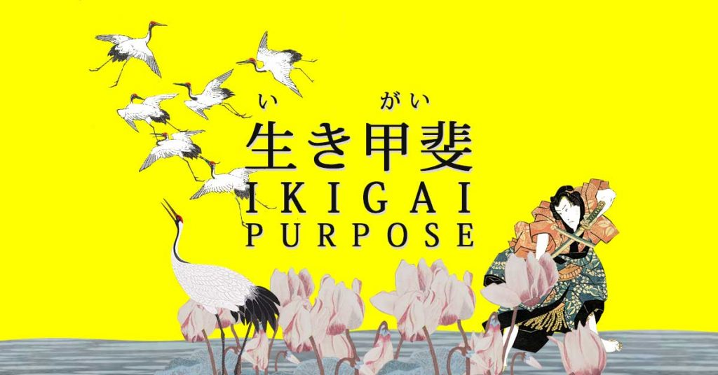 The Art of Finding Your Bliss: An Introduction to Ikigai